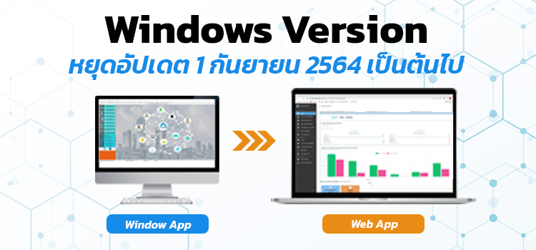 The LivingOS เปลี่ยนสู่ Web app วันนี้… เพื่อสิ่งที่ดีกว่า