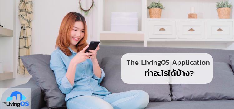 The LivingOS Application ทำอะไรได้บ้าง?